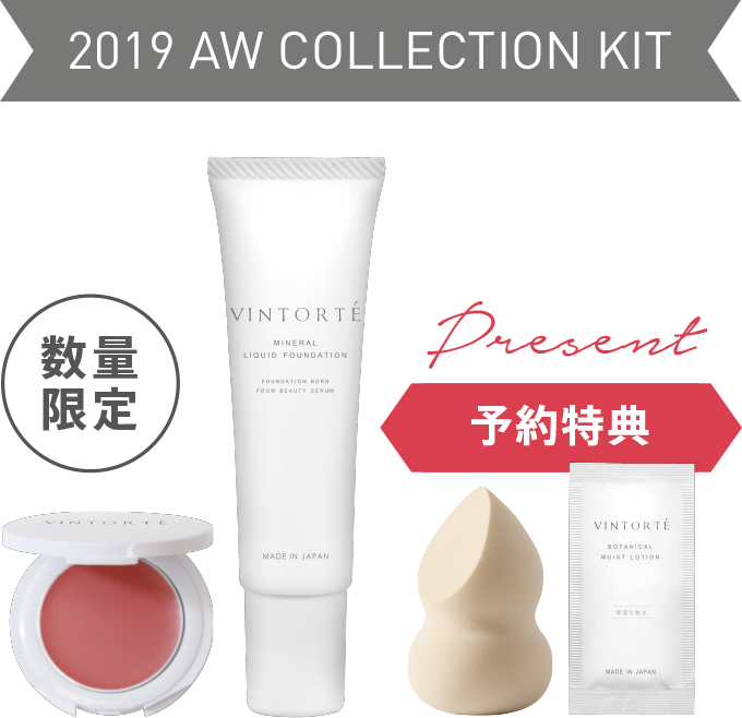 2019AW COLLECTION KIT