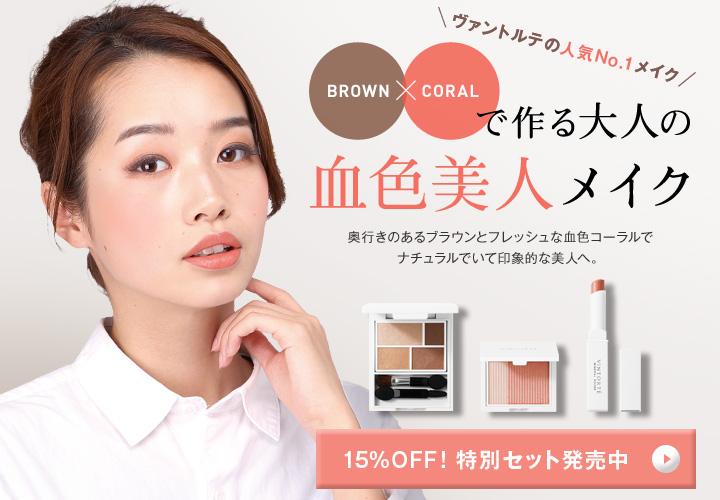 BROWN×CORALで作る大人の血色美人メイク