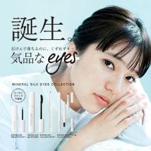 2019 MINERAL SILK EYES COLLECTION