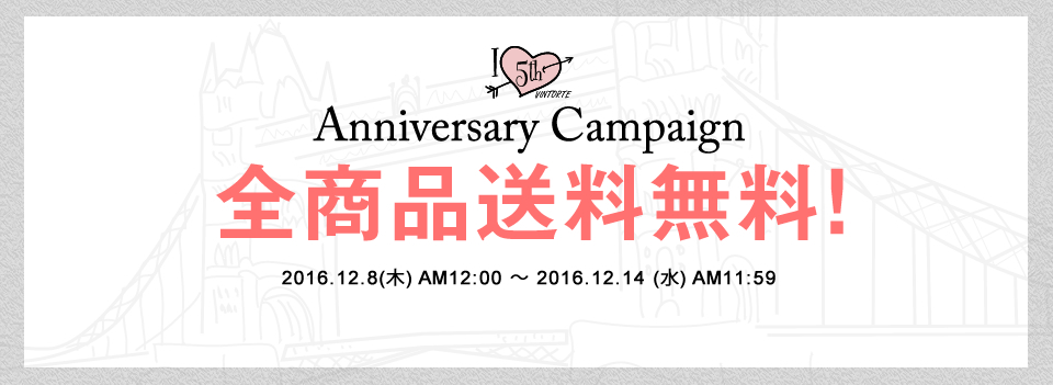 VINTORTE 5th Anniversary Campaign 今だけ、全商品送料無料!